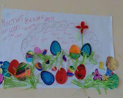 Апликация с деца в село Памукчи
